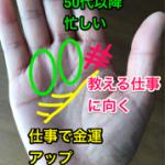 【手相あるあるモニターさん編 No13】 ~これからの忙しさが金運に繋がります!~